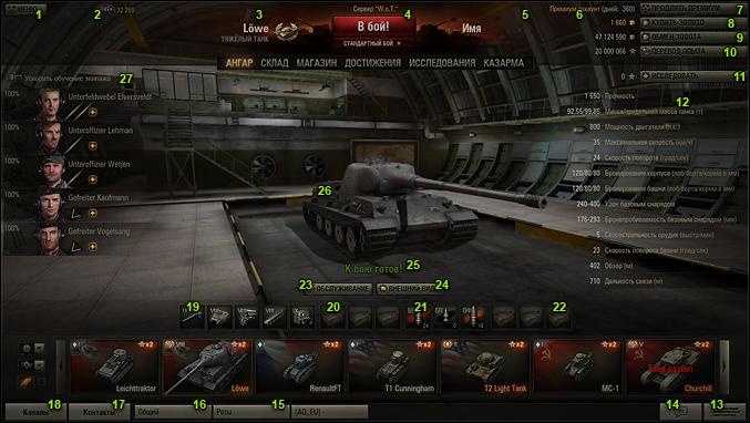 world of tanks вылетает при входе в ангар 0.9.17.0.1